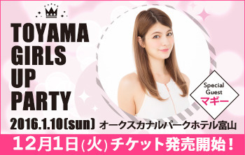TOYAMA GIRLS UP PARTY