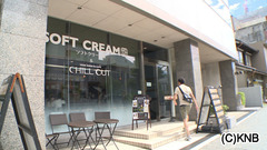 CHILL OUT & SOFT CREAM畑