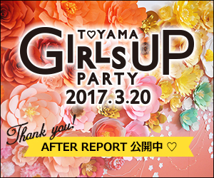 TOYAMA GIRLS UP PARTY 2017